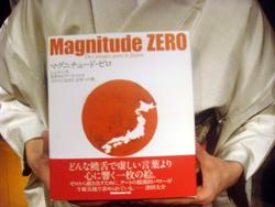 マグニチュード・ゼロ 青山タルトさん