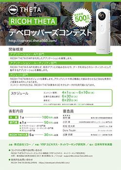 theta_contest_jp