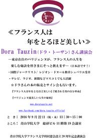 poster-aoyamagakuin-20160922