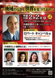 symposium-ota-20170202