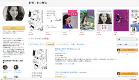 amazon にドラのページが開設されました。Kindle版の書籍もございます。